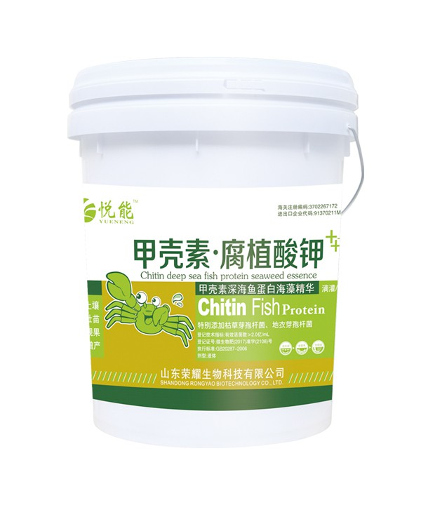 甲壳素·腐植酸钾